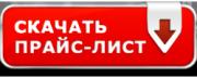 Скачать ПРАЙС-ЛИСТЫ